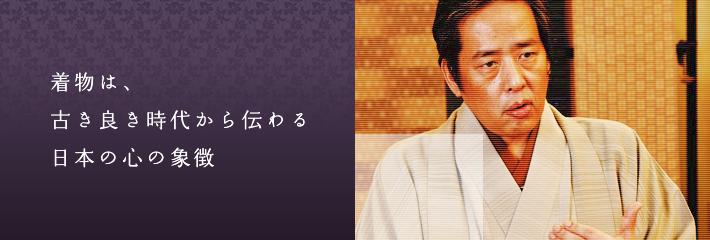 着物は、古き良き時代から伝わる日本の心の象徴