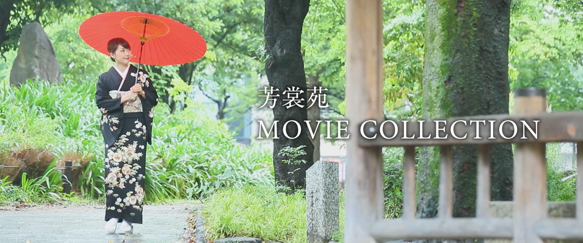 芳裳苑 MOVIE COLLECTION