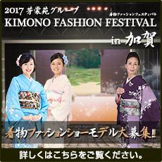 2017 芳裳苑グループ KIMONO FASHION FESTIVAL in 加賀