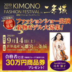 2019 KIMONO FASHION FESTIVAL in 二条城