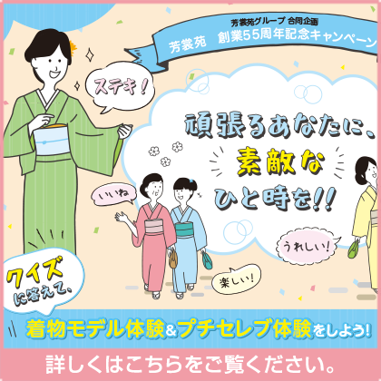 芳裳苑 創業55周年記念キャンペーン