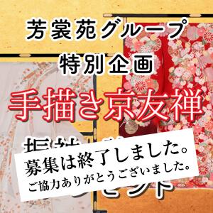 芳裳苑グループ特別企画 手描き京友禅 振袖の帯・訪問着プレゼント